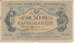 BILLETE DE UCRANIA DEL AÑO 1918   (BANK NOTE) - Ucrania