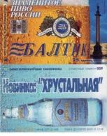 "RUSIA. Baltika ""crystal"". BEER - CERVEZA - BIER. 03.99. RU-SP-A-0001a. (466) - Rusia"