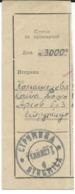 Wire Transfer Cash Coupons Through Postal Services - Strumica ( Macedonia ) 1962 - 1945-1992 République Fédérative Populaire De Yougoslavie