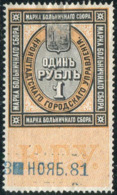 Russia 1881 KRONSTADT Local Revenue HORIZ. VERGÉ Hospital Tax Fiscal Gebührenmarke Cronstadt LIGHTHOUSE Leuchtturm Phare - 1857-1916 Empire
