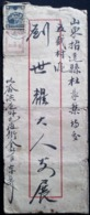 CHINA  CHINE CINA HARBIN TO SHANDONG  ZHAOYUAN COVER WITH MANCHUKUO STAMPS RARE!! - 1932-45 Manchuria (Manchukuo)
