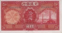 CHINA (REPUBLIC) 10 YUAN 1935 P-155a UNC BANK OF COMM. S/N D244360H [CN1497a] - China