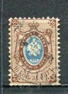 RUSSIE - Yv N° 5 Dent 12 1/2  (o) 10k   Cote 70 Euro  D   2 Scans - 1857-1916 Empire