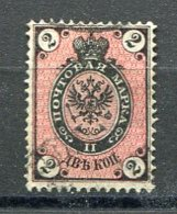 RUSSIE - Yv N° 18A Fil  (o)  2k Lignes Horizontales  Cote 2 Euro  BE   2 Scans - 1857-1916 Empire