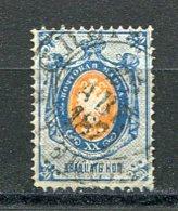 RUSSIE - Yv N° 27A Fil (o)  20k Lignes Horizontales  Cote   4 Euro  BE R 2 Scans - 1857-1916 Empire