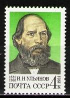 USSR Russia 1981 150th Anniv Lya Ulyanov Lenin Father Soviet Union Famous People Education Sciences Stamp MNH SG#5154 - Celebrations