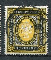 RUSSIE - Yv N° 54B (o),  7r  Papier Vergé Vertical  Cote  5 Euro  BE  2 Scans - Gebraucht