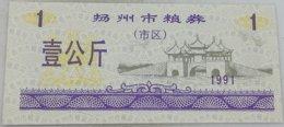 Mini Billete China. 1 Yuan. 1991. Sin Circular. - China