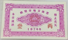 Mini Billete China. 1974. Provincia De Liaoning. Sin Circular. - China
