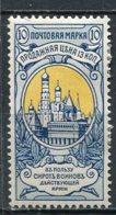 RUSSIE - Yv N° 58 Dent 12  *  10k  Bienfaisance    Cote 5 Euro  BE  2 Scans - 1857-1916 Imperium