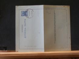 A11/222   CARTE LETTRE SERBE  1897 - Serbien