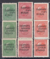 Bulgaria 1945 - Timbres De Guerre Avec Surcharges(I, II, III), YT Guerre 1/9, Neufs** - 1909-45 Kingdom