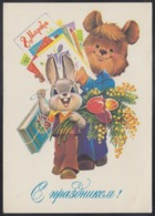 1953 RUSSIA 1982 ENTIER POSTCARD 8310 Mint MARCH 8 WOMAN Day MOTHER Celebration ANIMAL ANIMAUX ANIMALS BEAR HARE Zarubin - Mother's Day