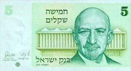 Israel 5 Liros (1978) Pick 44 UNC - Israel