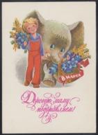 25 RUSSIA 1978 ENTIER POSTCARD 109330 Mint MARCH 8 WOMAN Day MOTHER Celebration ELEPHANT ELEFANT ANIMALS ANIMAUX Zarubin - Muttertag