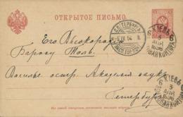 RUSSLAND / UKRAINE / KIEW  -  1896 ,  Post Card - Stamped Stationery
