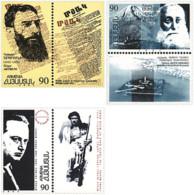 Ref. 120251 * NEW *  - ARMENIA . 1995. PERSONAJES ARMENIOS - Armenia