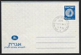 ISRAEL Aerogramme I£30 Crest Coin 1954 Tel Aviv Cancel! STK#X21314 - Airmail