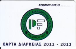 GREECE - Panopoulos Athletic Club, Season Ticket 2011-2012, Unused - Sport