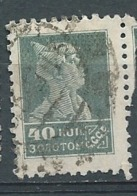 Russie - Yvert N° 302  Oblitéré-  Ava 28325 - 1917-1923 Republic & Soviet Republic
