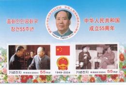 North Korea 2004 55th Anniversary Of The People's Republic Of China S/S B - Korea (Nord-)