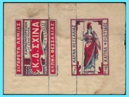 GREECE- GRECE- HELLAS: 1900 THESSALIA: K. D. SHINAS,- For Cigarettes THESSALIAS  Box (cardboard,cover) MNH**  RR - Thessalie