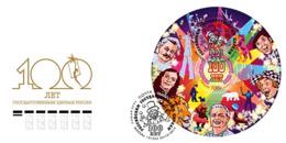 Russia 2019 FDC 100th Anniversary Of Russian State Circus Cirque - Circo
