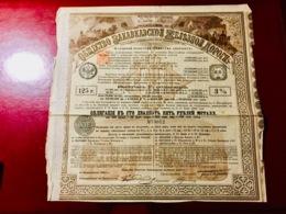Sté  Du  CHEMIN  De  FER  TRANSCAUCASIEN  ------Obligation  De  125  Roubles - Russie