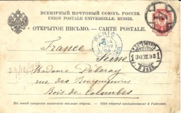 1894 - C P E P 4 Kon From St Petersbourg Canc. Office  4   Croix + Cercle Noir - 1857-1916 Empire