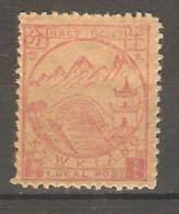 Timbre De 1895 ( China Local Post - Kewkiang ) - Nuevos