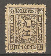 Timbre De 1894 ( China Local Post - Kewkiang ) - China