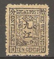 Timbre De 1894 ( China Local Post - Kewkiang ) - Ungebraucht