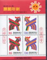Ref. 160360 * NEW *  - FORMOSA . 1992. A�O NUEVO CHINO A�O DELGALLO - 1945-... Republic Of China