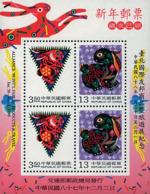 Ref. 80041 * NEW *  - FORMOSA . 1999. NEW CHINESE YEAR OF THE RABBIT. NUEVO A�O CHINO DE LA LIEBRE - 1945-... Republic Of China