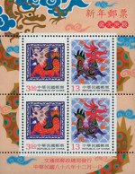 Ref. 75467 * NEW *  - FORMOSA . 1999. NEW CHINESE YEAR OF THE DRAGON. NUEVO A�O CHINO DEL DRAGON - 1945-... República De China