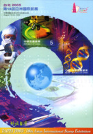 Ref. 181280 * NEW *  - FORMOSA . 2005. EXPOSICION FILATELICA INT. TAIPEI 2005. LAS TECNOLOGIAS - 1945-... República De China