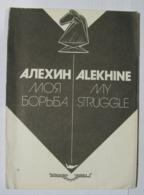 Chess. Alekhine. My Struggle. Author Chashchikhin V. 1992 - Boeken, Tijdschriften, Stripverhalen
