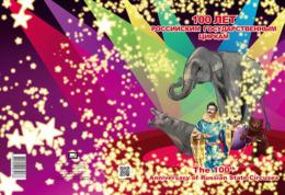 Russia 2019 Presentation Pack 100th Anniversary Of Russian State Circus Cirque - Circo