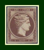 Grece N° 1 (*) Bien Margé Signé Brun TB Exemplaire Scan Verso - 1861-86 Grande Hermes