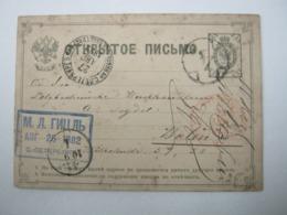 """1893 , Ganzsache Aus St. Petersburg """"4"""" - 1857-1916 Empire"""