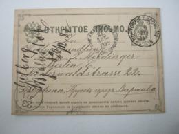 1882 , Ganzsache Mit Bahnpoststempel - 1857-1916 Empire