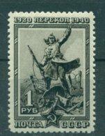 URSS 1940 - Y & T N. 809 - Prise De Perekop - 1923-1991 UdSSR