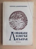 Yugoslavia 1971 Money Of Duke Lazar Novac Kneza Lazara Coin Coins Kruševac Sergije Dimitrijević - Books & Software