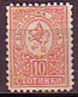BULGARIA / BULGARIE - 1889 - Serie Courant - Petit  Leone - 10 St** Original Gomme -  11 1/2 Vien Yv 32a; Mi 32 B - 1879-08 Principauté