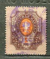 RUSSIE - Yv N° 52A (o),  1r  Papier Vergé Horizontal  Cote  3 Euro  BE - 1857-1916 Empire