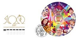 Russia, 2019, Circus 100th Anniv. Of Russian State Circuses, FDC - Circo