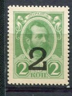 RUSSIE - Yv N° 131  (*)   2k S 2k  Romanov Inscription Au Verso  Cote  1 Euro  BE  2 Scans - 1917-1923 Republic & Soviet Republic