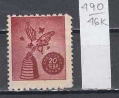 46K490 / 20 Leva - Savings Bank - Beehive / Honeybee, Masonic Symbol, Freemasonry - Revenue Fiscaux Bulgaria Bulgarie - Freimaurerei