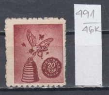 46K491 / 20 Leva - Savings Bank - Beehive / Honeybee, Masonic Symbol, Freemasonry - Revenue Fiscaux Bulgaria Bulgarie - Freimaurerei