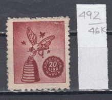 46K492 / 20 Leva - Savings Bank - Beehive / Honeybee, Masonic Symbol, Freemasonry - Revenue Fiscaux Bulgaria Bulgarie - Freimaurerei